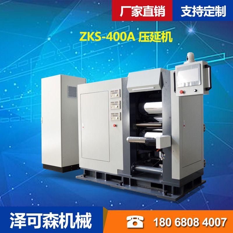 PTFE压延机、二辊压延机、石墨片压延机