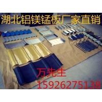 武汉铝镁锰板,牌号3004,0.7-1.2mm,铝镁锰屋面板