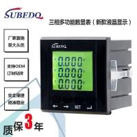 三相多功能数显表 SUPZ96-9SY 硕邦电气