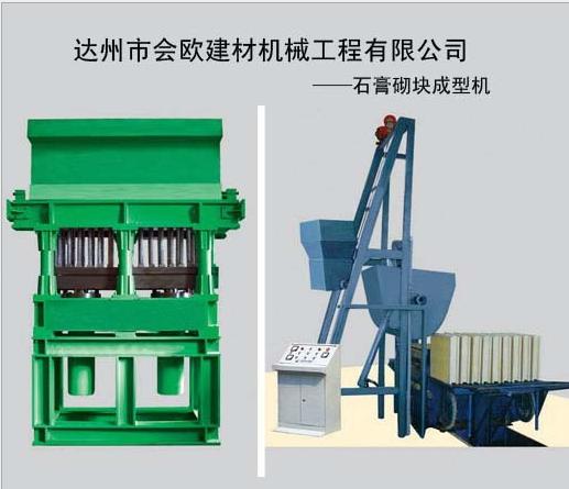 四川石膏砌块设备供应-创业新商机四川会欧石膏砌块设备