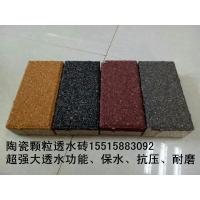 陶瓷透水砖、陶瓷颗粒透水砖、生态透水砖、