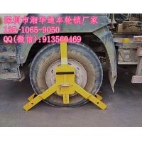 货车车轮锁/三爪式车轮锁坚固耐用