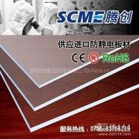 供应全国统一价格防静电PVC板