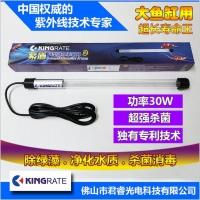 紫盾30w直管一体潜水硅胶内置H型紫外线杀菌灯