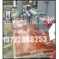 新疆压缩机基础专用环氧树脂灌浆料