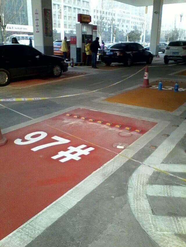 利鼎防滑警示路面胶高速服务区停车场彩色防滑胶
