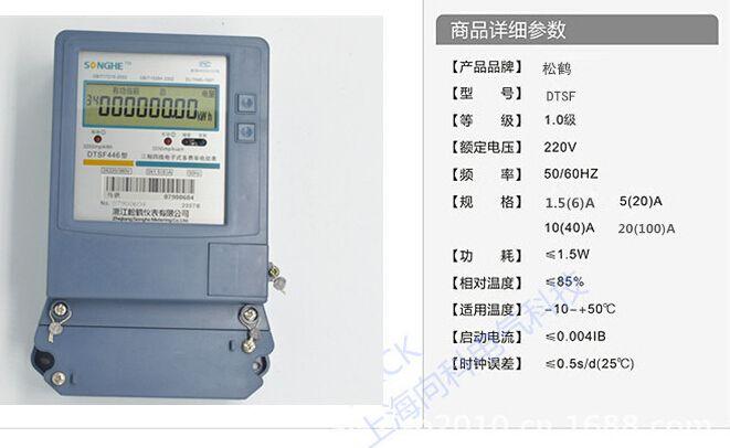 费率电能表,分时电表