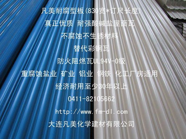 水产养殖用屋瓦 凡美树脂防腐瓦 完全替代彩钢板 经济实用