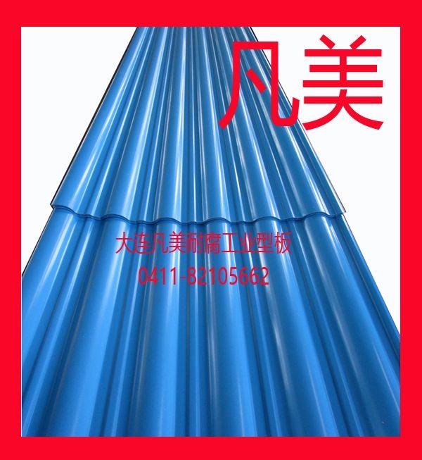 彩钢瓦板的升级换代产品-凡美树脂防腐耐酸瓦 不腐蚀不生锈瓦