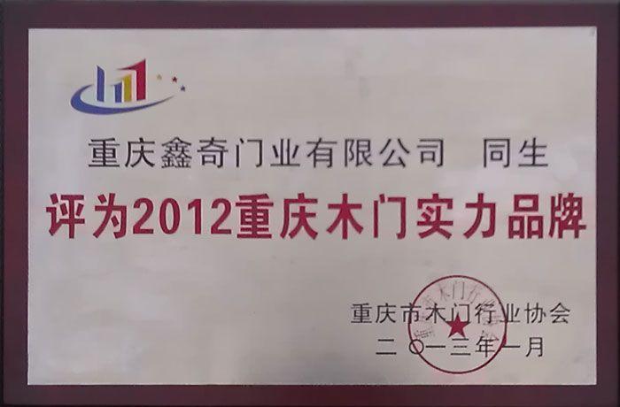 2012重庆木门实力品牌