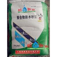 防水世家 聚合物防水砂浆25公斤 抗裂防水材料 内墙防水砂浆