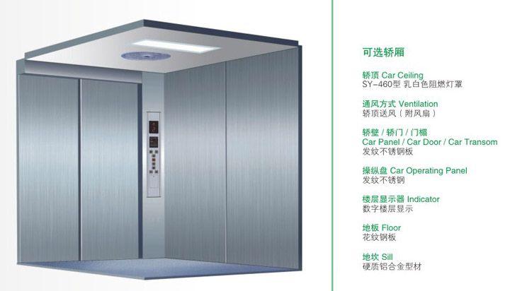 3000KG运货电梯品牌