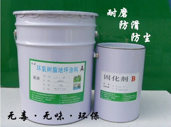 环氧树脂地坪漆涂料—南亚128