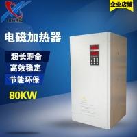 最新型電磁加熱器80KW預熱時間短工作時間長電磁加熱控制器包
