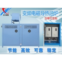 电磁加热导热油炉节能环保高效稳定