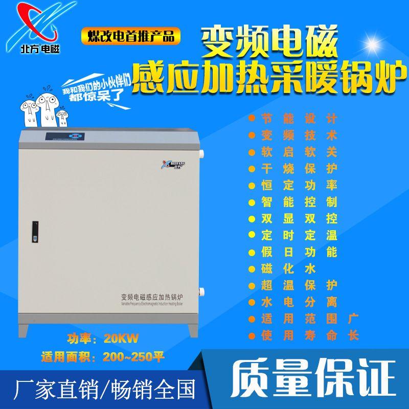 黑河 家用电磁采暖炉 北方电磁  BF-L-20kw-节能3