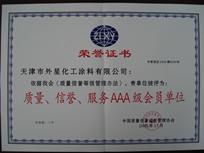 AAA荣誉证书