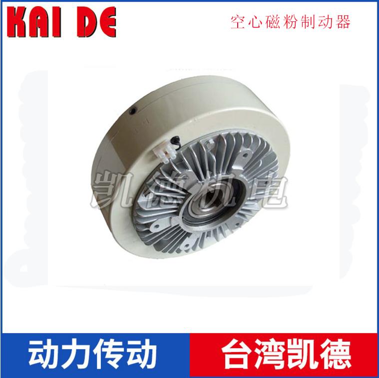 PBO中空型磁粉式制动器
