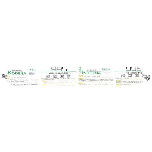 博得纳995硅酮结构密封胶
