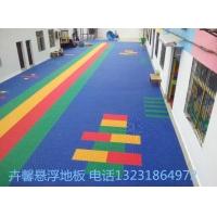 【悬浮拼装地板】幼儿园拼装地板批发