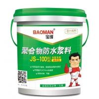 宝缦JS防水浆料(通用型)