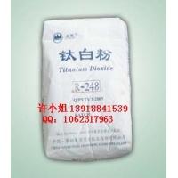 攀鋼R-248鈦白粉
