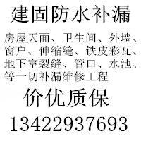 惠州房屋天面裂缝补漏,惠州卫生间补漏,惠州外墙瓷砖清洗补漏