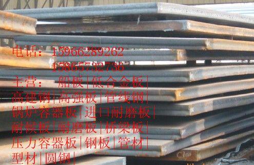 欢迎订购44mm厚的16MnDR抗压容器板