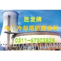 电厂凉水塔防腐防水涂料