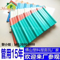 虹塑塑料屋面瓦塑钢瓦防腐屋顶彩钢瓦塑胶铁皮瓦 树脂瓦厂家直销