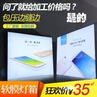 定制广东超薄无边框UV软膜手机店广告卡布灯箱透光膜天花吊顶型
