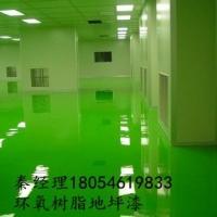 枣庄滕州市环氧砂浆地坪漆