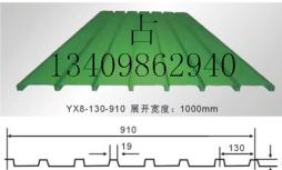湖北彩钢板YX8-130-910及多种信号彩板