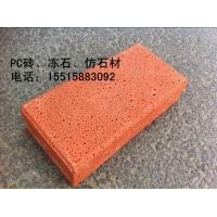 PC砖、仿石材PC砖