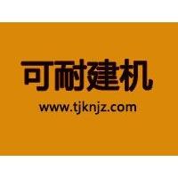天津市可耐建筑机械销售有限公司