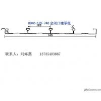 YX50-185-740楼承板 湖北740楼承板