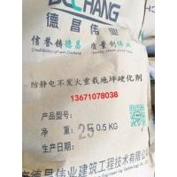 NFJB耐磨防静电金属骨料不发火硬化剂