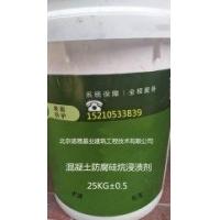 硅烷浸渍剂 混凝土防腐硅烷浸渍剂 施工方法