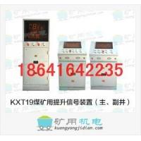 KXT19矿用提升信号装置(主、副井)