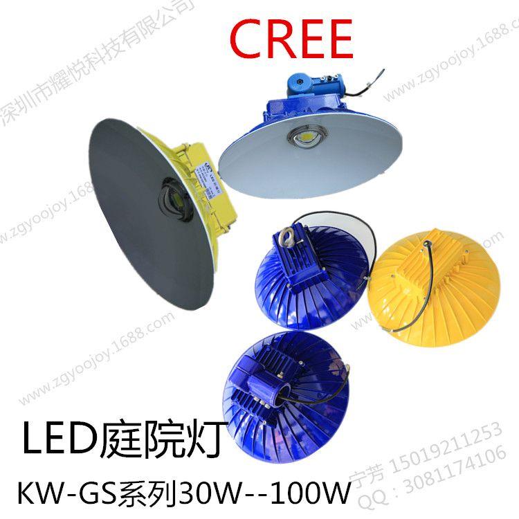 戶外LED庭院燈套件|80W 私模LED庭院燈-- 耀悅yoojoy