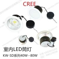 室内LED筒灯KW-SD80W 40W 60W 100W 9