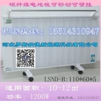 新疆石墨烯电采暖生产 碳纤维电暖器电取暖器工程