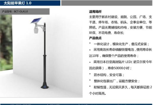 新疆大量现货,蓝晶易碳太阳能庭院灯 6/7W(苹果灯)