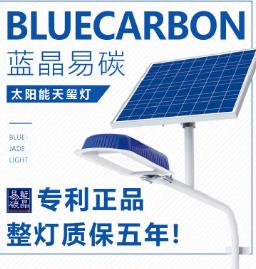 新疆大量庫存,藍晶易碳太陽能路燈 30W/50W (天璽燈)