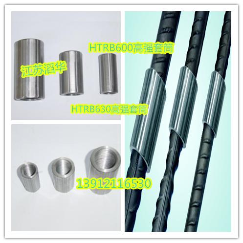 HRB500五级钢高强钢筋连接套筒
