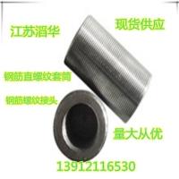 江苏HRB335 HRB400新四级钢直螺纹钢筋连接套筒