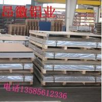 供应5052/5005合金花纹铝板 氧化铝板