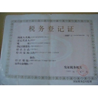 蓝光国家税务局税务证