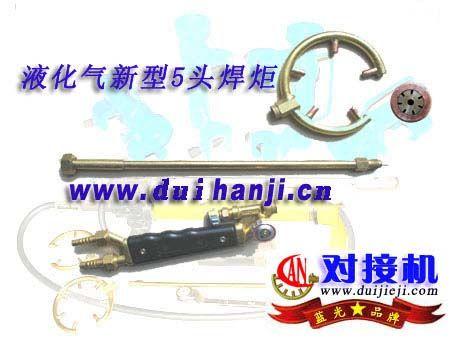 供应钢筋气压对焊机5头液化气加热器