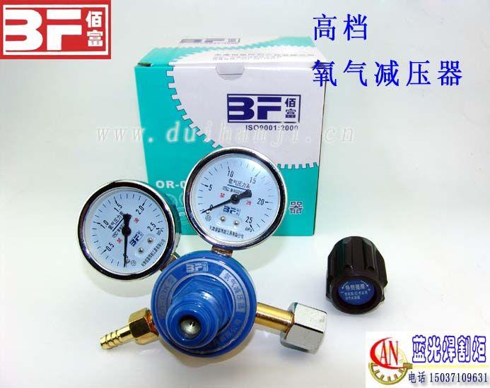 佰富氧气瓶减压器氧气表